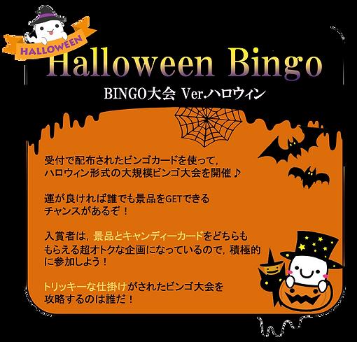 Halloween Bingo.png