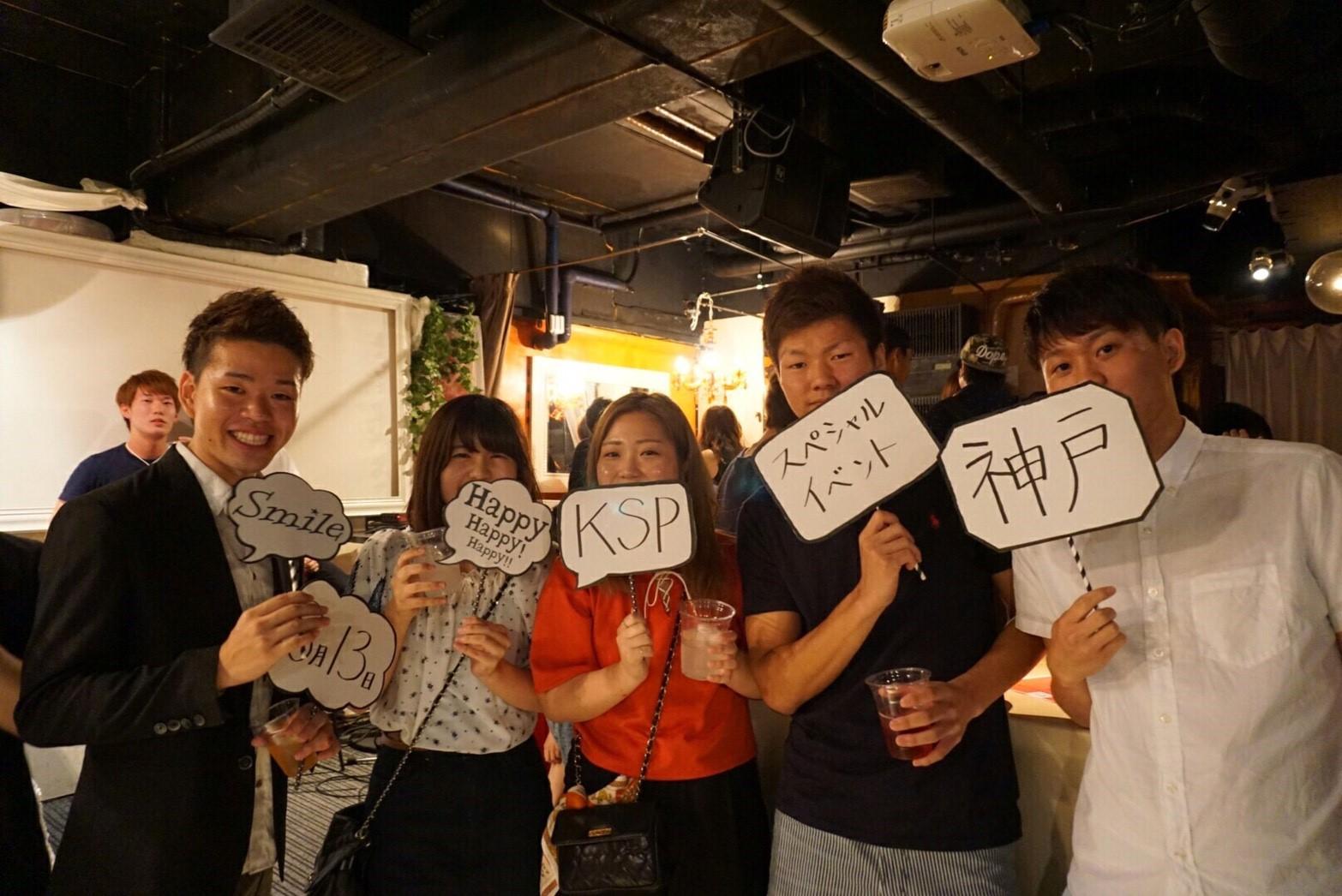 813 KSPスペシャルイベント_神戸_2016