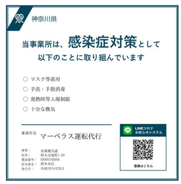厚木運転代行.海老名運転代行.神奈川県運転代行マーベラス新型コロナウイルス対策.