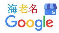 海老名市運転代行マーベラスのGoogleビジネス