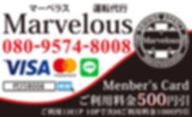 運転代行マーベラス500円割引券は厚木市でも海老名市でも綾瀬市でも伊勢原市でもご利用頂けます