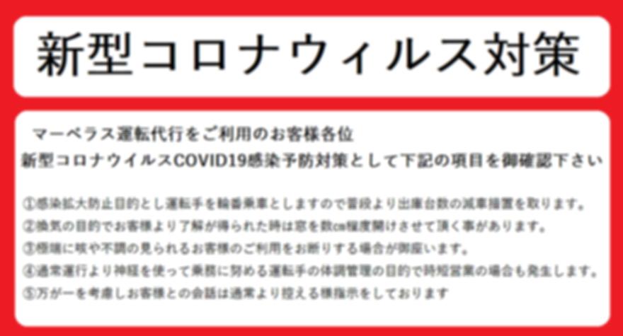 新型コロナウイルス対策を記載した厚木運転代行マーベラス.png