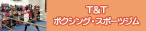TandT_seikotsu_banner.jpg
