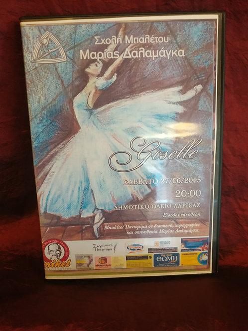 """Εγγραφή και δώρο το DVD """"Giselle"""""""