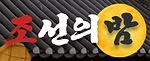 조선의밤.jpg