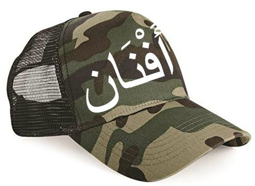 Personalised Arabic Name Trucker Cap Hat Camo 09ffe34f877