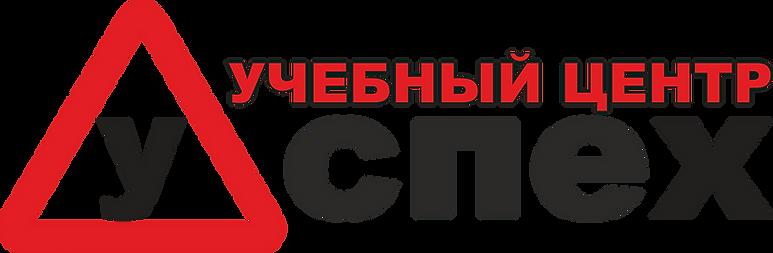 Автошкола Успех Пенза