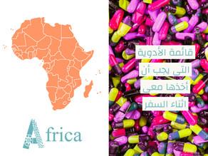 الأدوية التى يجب أن أخذها معى اثناء السفر إلى الدول الأفريقية
