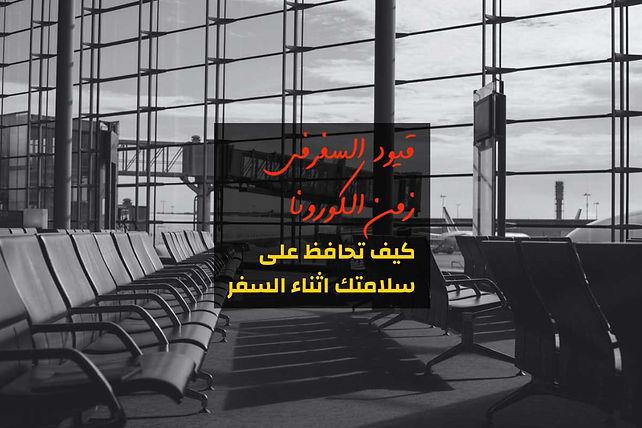 السفر لن يكون كما كان من قبل جائحة فيروس كورونا. تُطبق جميع شركات الطيران المحلية والدولية قيود سفر صارمة خلال جائحة فيروس كورونا. تُعد