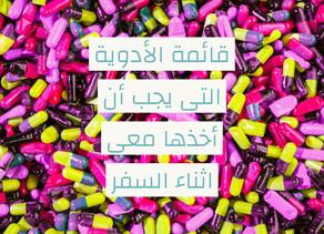 قائمة الأدوية التى يجب أن تأخذها معك اثناء السفر