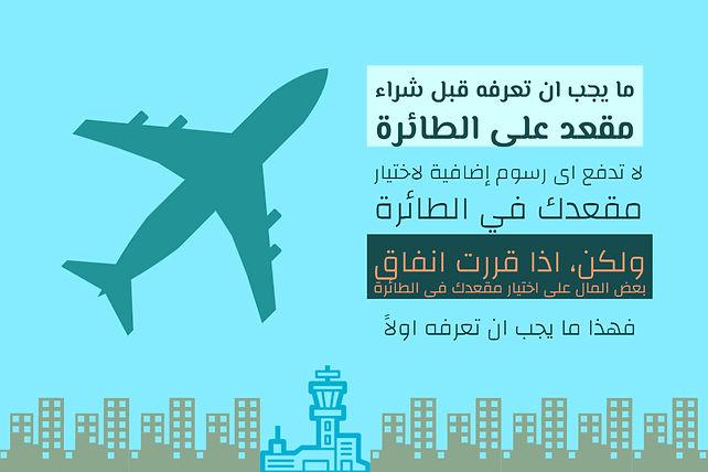 لا تدفع اى رسوم إضافية. إذا قررت إنفاق بعض المال على اختيار مقعدك على متن الطائرة، فإليك ما يجب ان تعرفه قبل شراء مقعد على الطائرة
