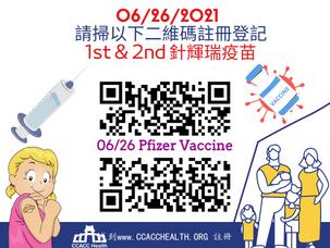下一次輝瑞疫苗注射: 6月26日9:00-12:00 pm