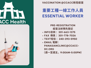 Preregistration for Essential Workers