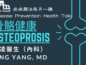 Osteoporosis Awareness Health Talk 骨骼健康關注