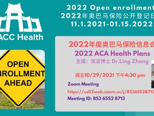 2022 ACA Health Plans Seminar