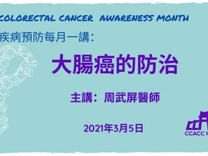 三月是腸癌預防推廣月