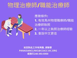 誠聘:物理治療師/職能治療師