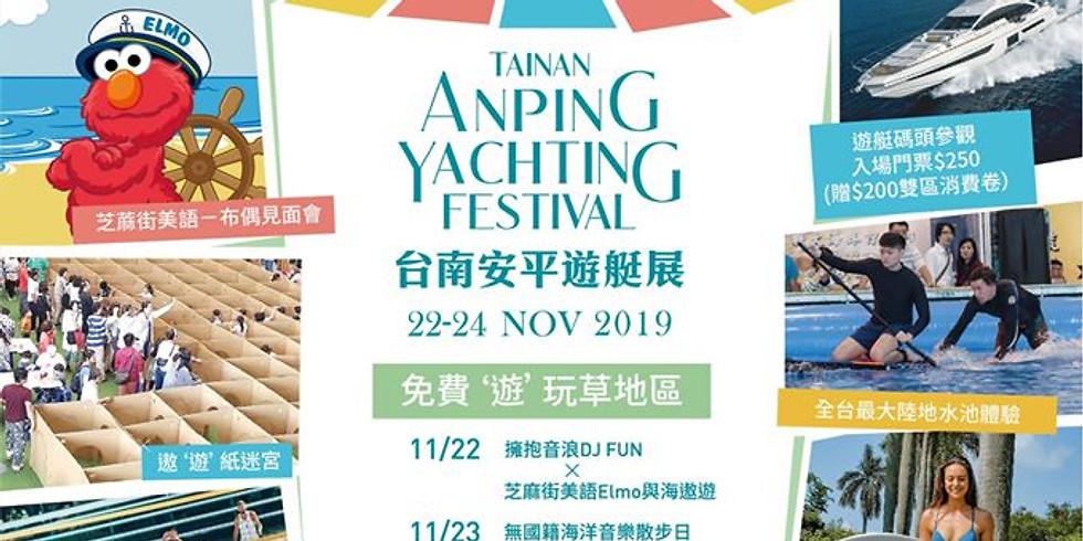 台南安平遊艇展   威翔航空x騰翔飛行俱樂部會聯手展出