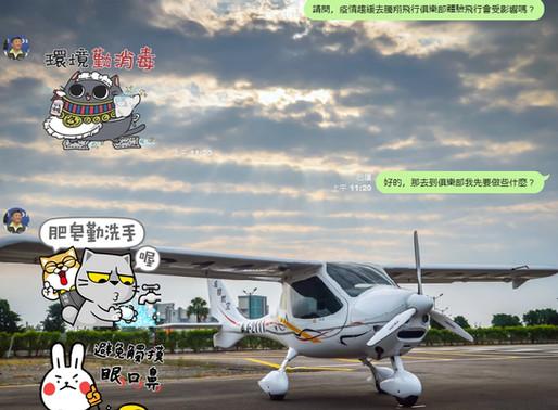 『振』奮航空業士氣 『興』旺通航業人潮 『券』你一定要體驗