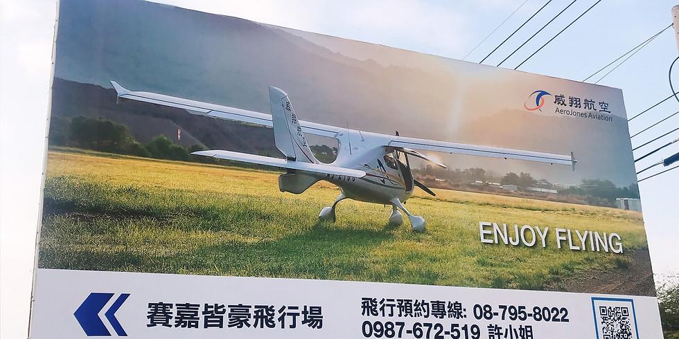 熱騰騰~樂騰騰! 不可錯過的超人氣飛行體驗就在這!