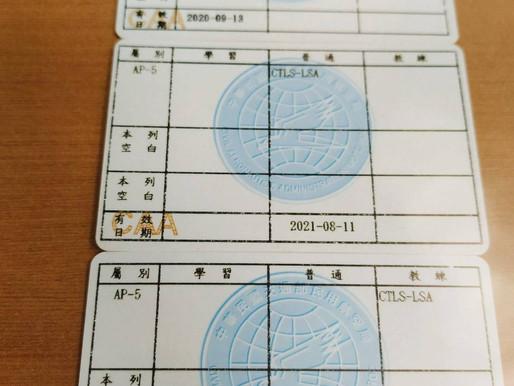 輕型載具操作證/教練證執照換發