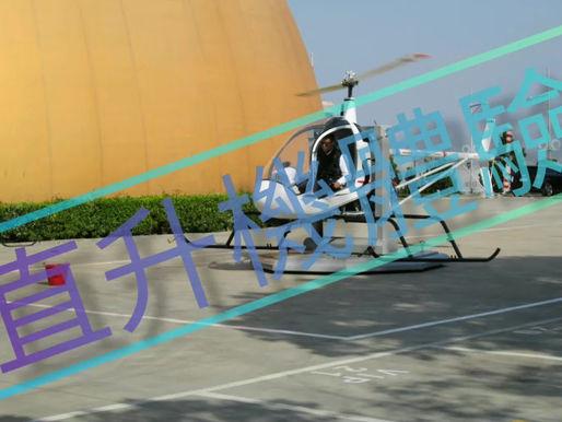 挑戰駕駛直升機