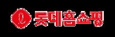 롯데홈쇼핑-removebg-preview.png