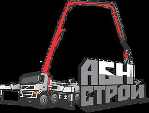 абн-строй, бетононасос, аренда бетононасоса, бетононасос красноярск, бетон в красноярске