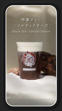25 Black Tea Salted Cheese.png