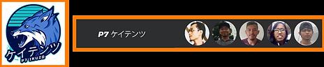 Team2_P7 ケイテンツ.png