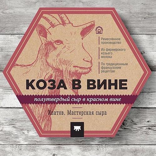 """Коза в вине """"Ипатов сыр"""" 125 гр"""