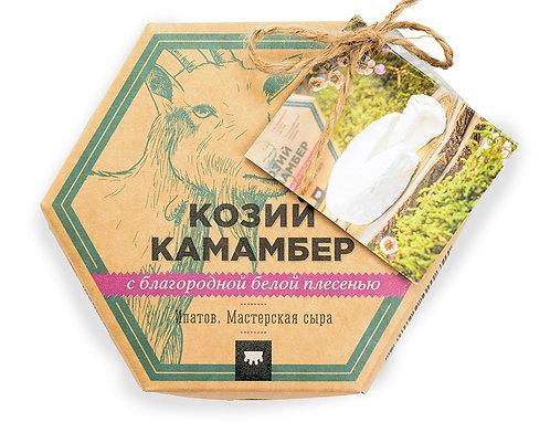 """Козий Камамбер """"Ипатов сыр"""" 125гр"""