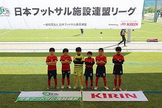 日本フットサル施設連盟リーグ2020全国大会優勝