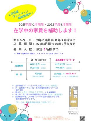 上京応援21.10.jpg