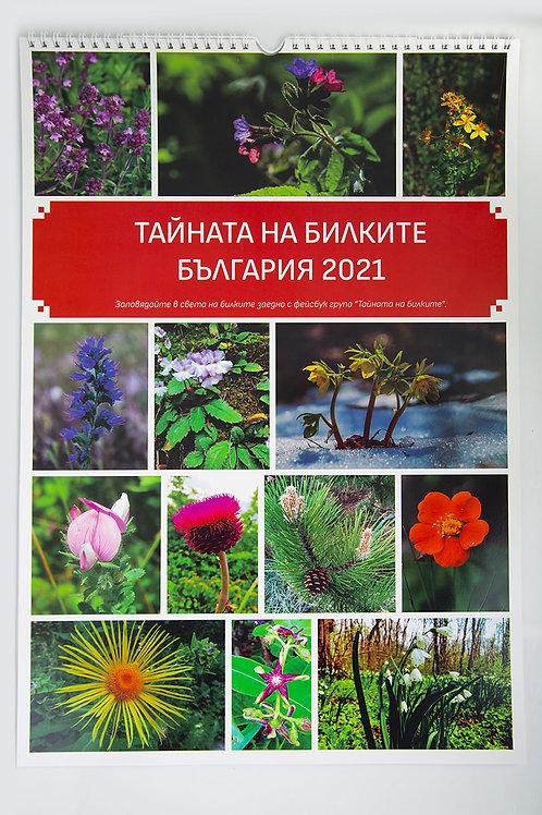 Тайната на билките в България. Календар 2021