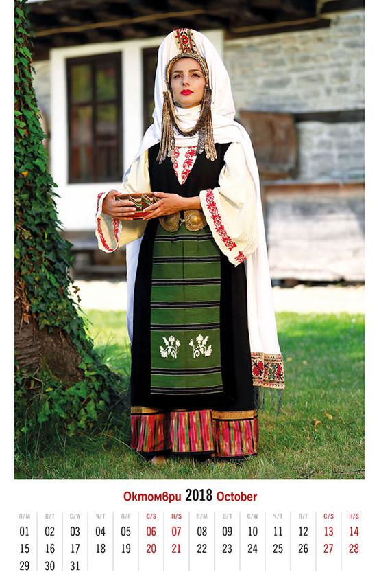 Невестински костюм от Трявна (началото на ХІХ в.) Bridal costume from Tryavna (еarly XIX c