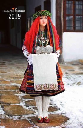 """2019 Календар с носии """"Корените на Разлог"""""""