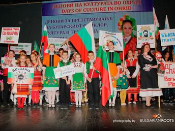 """Първи фестивал """"Децата на България пеят и танцуват в Охрид"""""""
