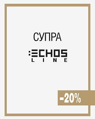 EchosLine_supra_-20%.jpg