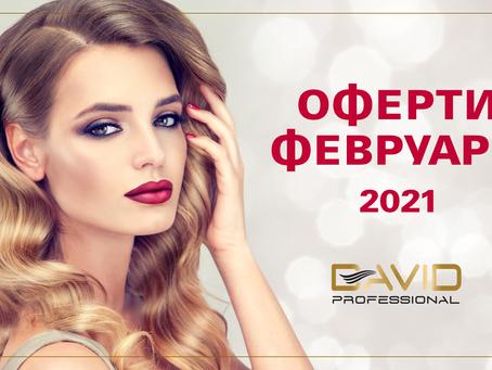 Февруарски оферти 2021!
