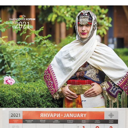 Работен календар 2021-01