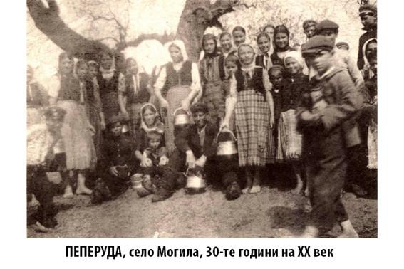 Пеперуда, село Могила, 30-те години на XX век, снимката е от архива на РИМ Ямбол