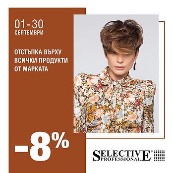 Selective_septemvri.png