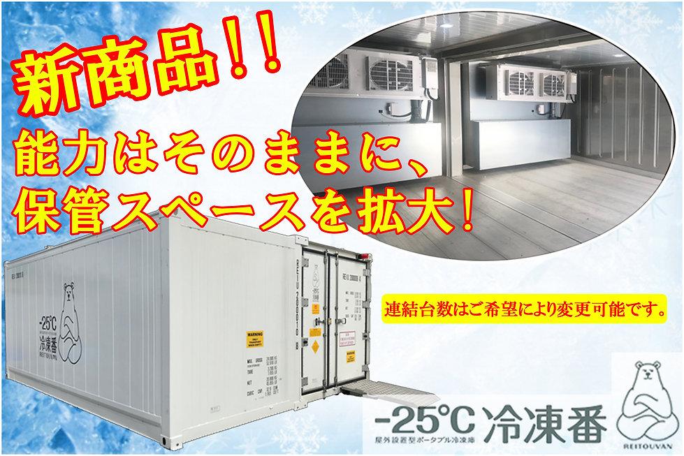 冷凍番バナー.jpg
