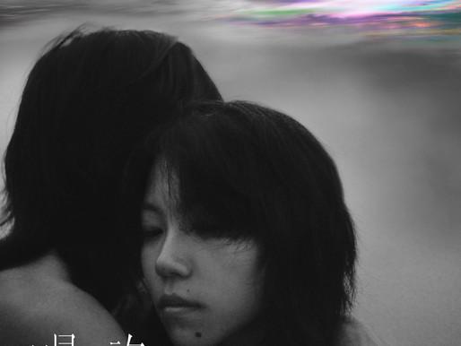 Bipolar IFFR Film Review
