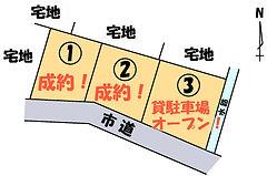 西蒲不動産.com:伊藤建築事務所不動産部なら売ってくれる