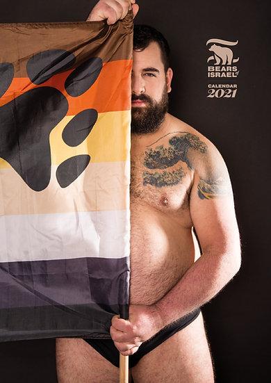 Bears of Israel 2021 Calendar