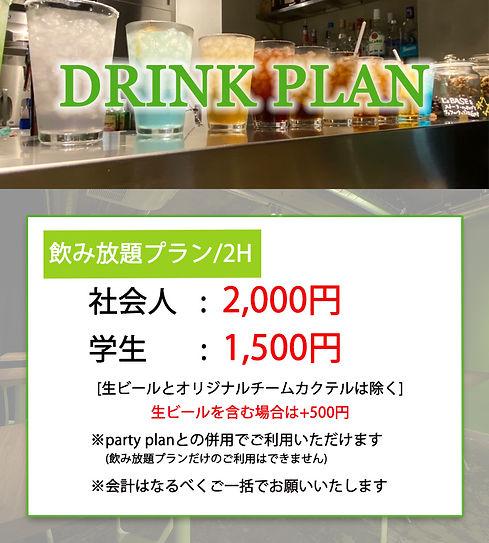 drinkplan.jpg