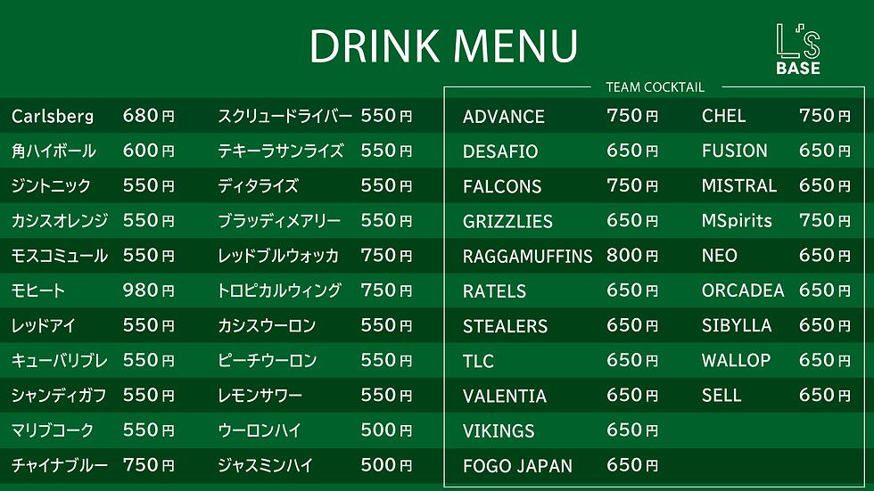 menu_drink003.png
