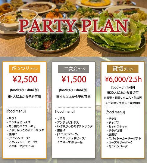partyplanインスタ用.jpg